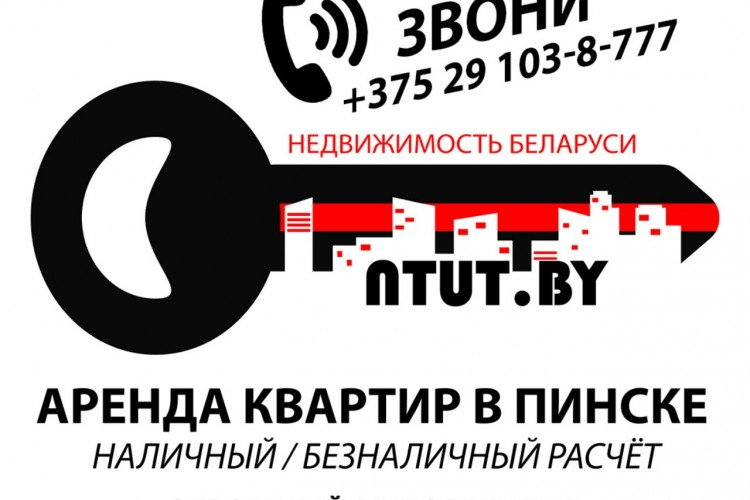 квартира на сутки, Пинск, Черняховского ул. 2