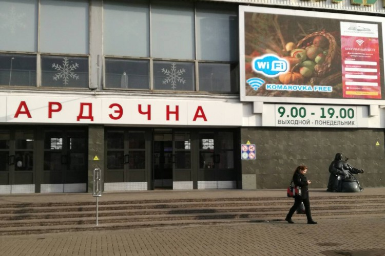 квартира на сутки, Минск, Куйбышева ул. 44