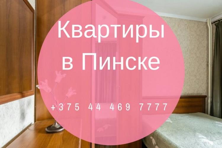 квартира на сутки, Пинск, Иркутско-Пинской дивизии ул. 87
