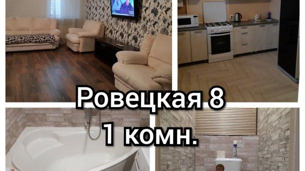 Ровецкая ул. 8