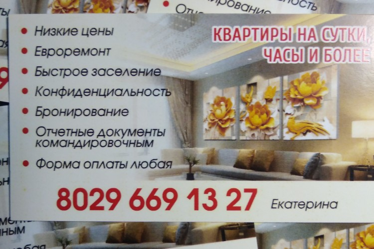 квартира на сутки, Жлобин, Войкова ул. 5