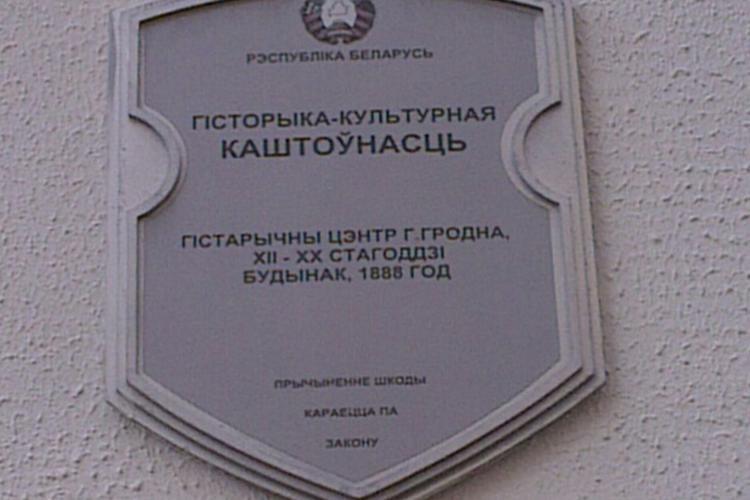 квартира на сутки, Гродно, Виленская ул. 1